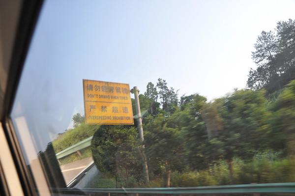 Trip To Qijiang 1: Drive From Chongqing